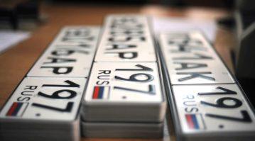 В России пора вводить номерные знаки нового образца